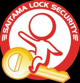 大宮の鍵屋 さいたまロックセキュリティ