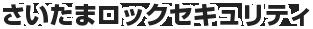 埼玉県大宮の鍵屋 | 鍵と防犯のプロ集団 - さいたまロックセキュリティ